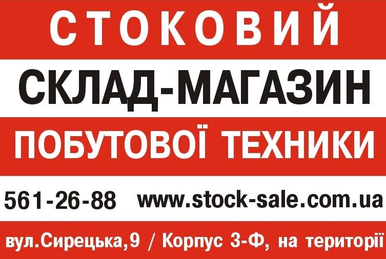 Стоковый магазин бытовой техники киев